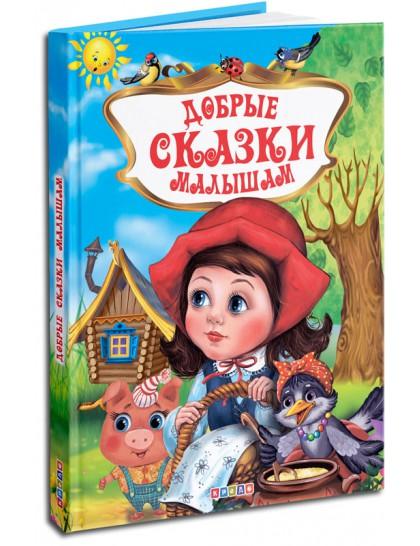 Л.С. Добрые сказки малышам