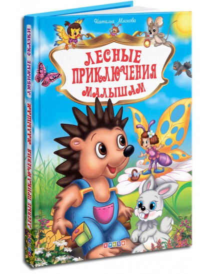 Л.С. Лесные приключения  малышам
