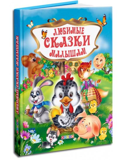 Л.С. Любимые сказки малышам