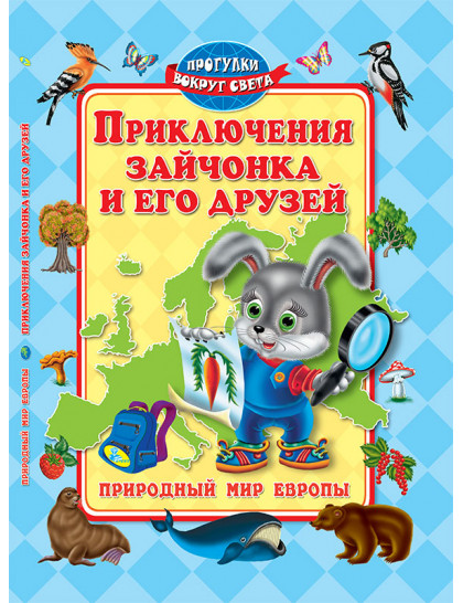 Приключения зайчонка и его друзей. Мир Европы