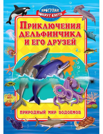 Приключения дельфинчика и его друзей. Мир водоемов