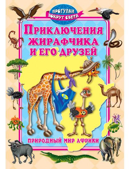 Приключения жирафчика и его друзей. Мир Африки