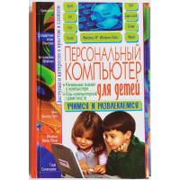 Персональный компьютер для детей