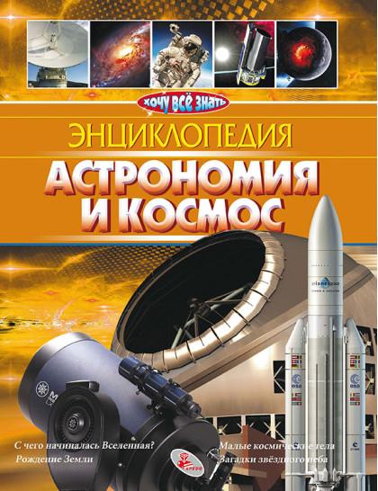 Энциклопедия. Астрономия и космос