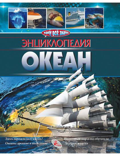 Энциклопедия. Океан