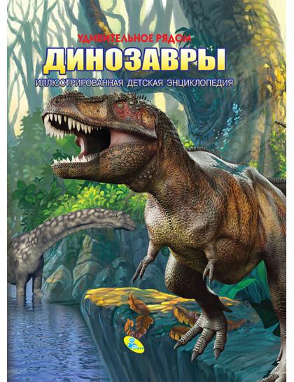 Энциклопедия. Удивительное рядом. Динозавры