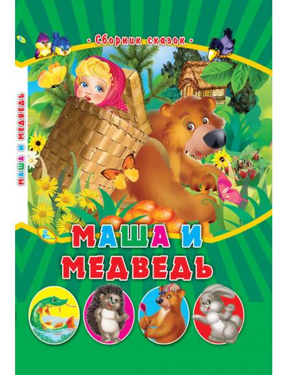 СМ. Маша и медведь