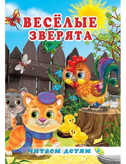 Читаем детям. Весёлые зверята
