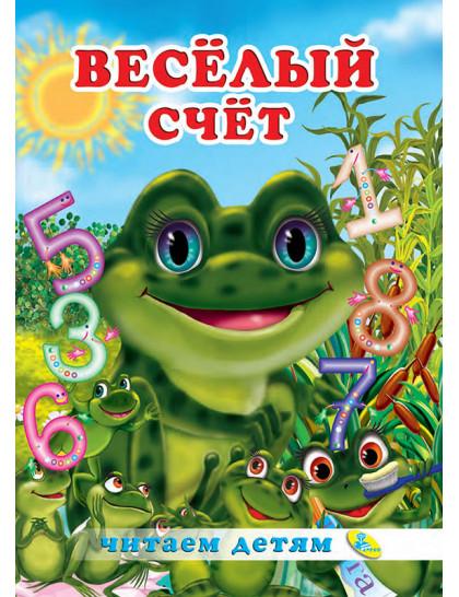 Читаем детям. Веселый счет