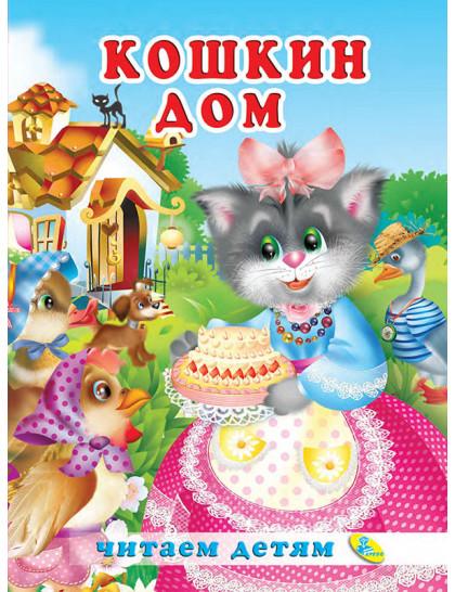 Читаем детям. Кошкин дом