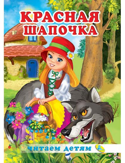 Читаем детям. Красная Шапочка