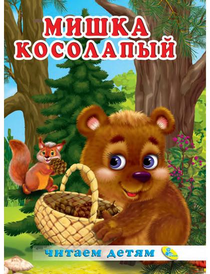Читаем детям. Мишка косолапый