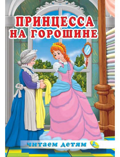 Читаем детям. Принцесса на горошине