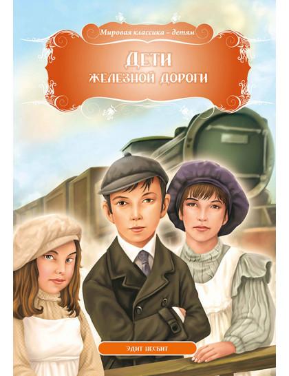 МК. Дети железной дороги. Эдит Несбит
