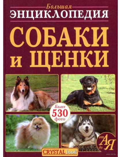 Большая энциклопедия. Собаки и щенки от А до Я.