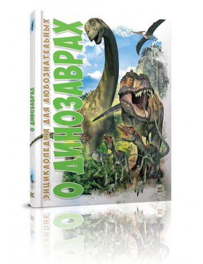Энциклопедия для любопытных:О динозаврах