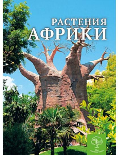 Энциклопедия Растения Африки