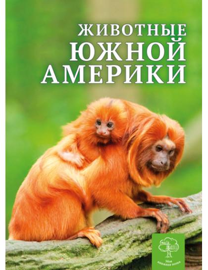 Энциклопедия Животные Южной Америки