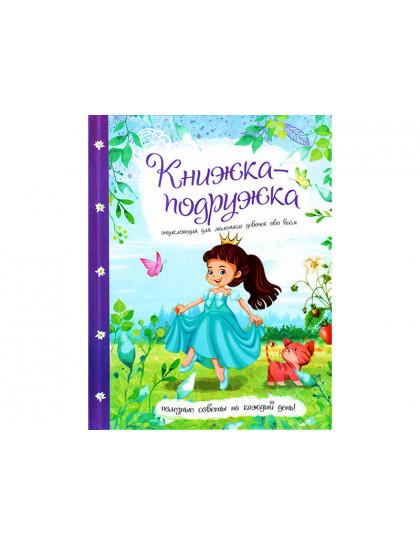 Книжка-подружка. Энциклопедия для маленьких девочек обо всем